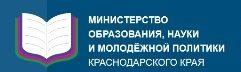 Министерства образования, науки и молодежной политики Краснодарского края